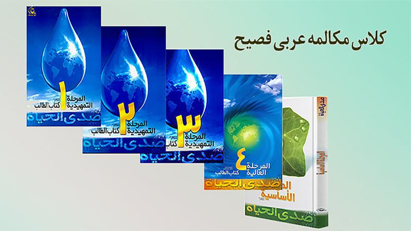 تصویر از مکالمه عربی