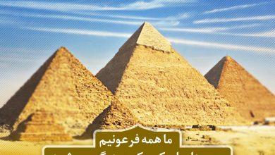 تصویر از ما همه فرعونیم مصرهایمان…