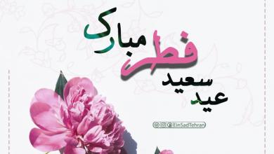 تصویر از پیام عید فطر
