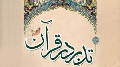 تصویر از تدبر در قرآن