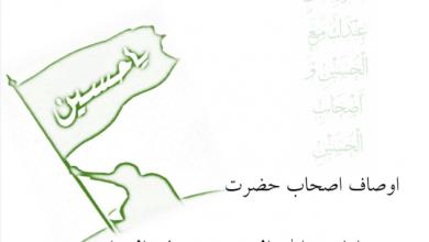 تصویر از اوصاف اصحاب اباعبدالله (ع)