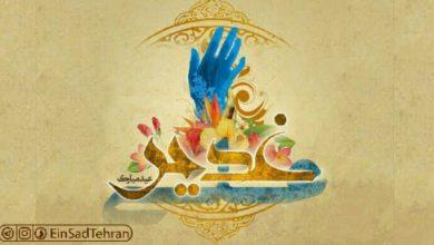 تصویر از مراسم عید سعید غدیر