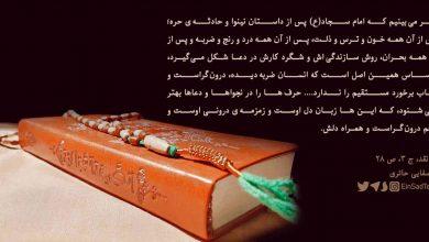 تصویر از شهادت امام سجاد علیه السلام
