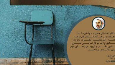 تصویر از ولادت امام محمد باقر علیه السلام