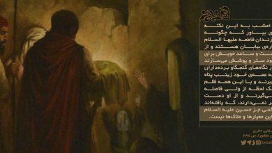 تصویر از شهادت حضرت رقیه سلام الله علیها