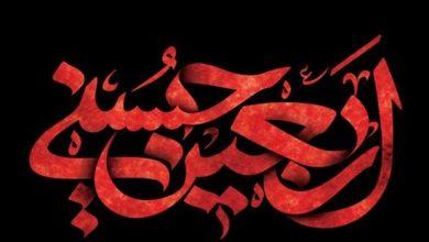 تصویر از از عرفات تا اربعین