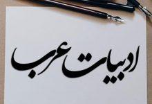 تصویر از کلاس ادبیات عرب