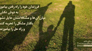 تصویر از راه رفتن بیاموز