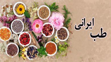 تصویر از طب ایرانی