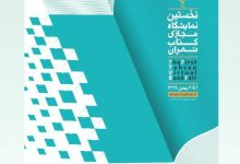تصویر از نمایشگاه مجازی کتاب تهران