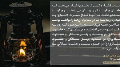 تصویر از شهادت امام علی النقی الهادی علیهالسلام