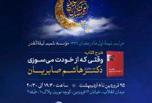 تصویر از مراسم ماه مبارک رمضان 1442